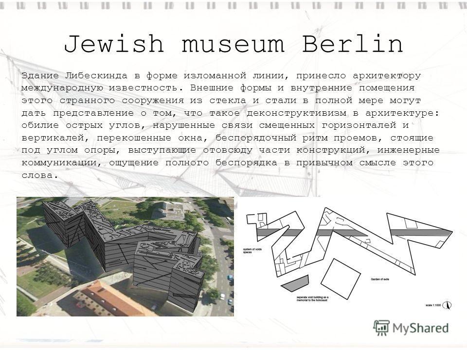 Jewish museum Berlin Здание Либескинда в форме изломанной линии, принесло архитектору международную известность. Внешние формы и внутренние помещения этого странного сооружения из стекла и стали в полной мере могут дать представление о том, что такое