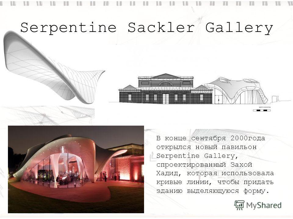 Serpentine Sackler Gallery В конце сентября 2000года открылся новый павильон Serpentine Gallery, спроектированный Захой Хадид, которая использовала кривые линии, чтобы придать зданию выделяющуюся форму.