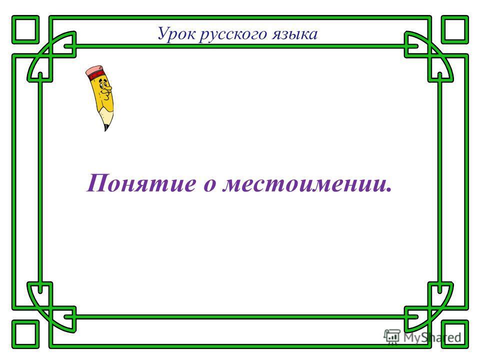 Понятие о местоимении. Урок русского языка