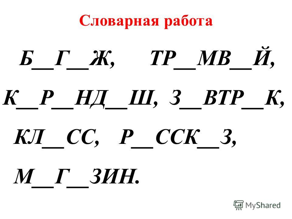 Словарная работа Б__Г__Ж, ТР__МВ__Й, К__Р__НД__Ш, З__ВТР__К, КЛ__СС, Р__ССК__З, М__Г__ЗИН.