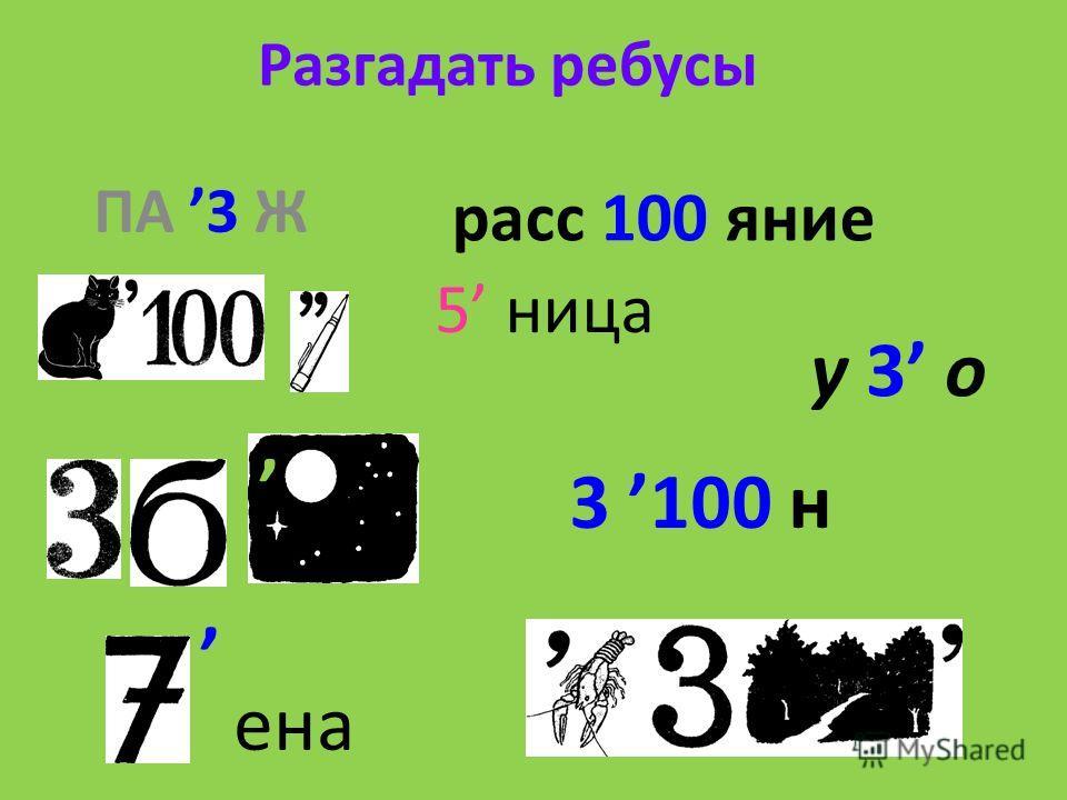 Разгадать ребусы ПА 3 Ж расс 100 яние 5 ница 3 100 н у 3 о ена