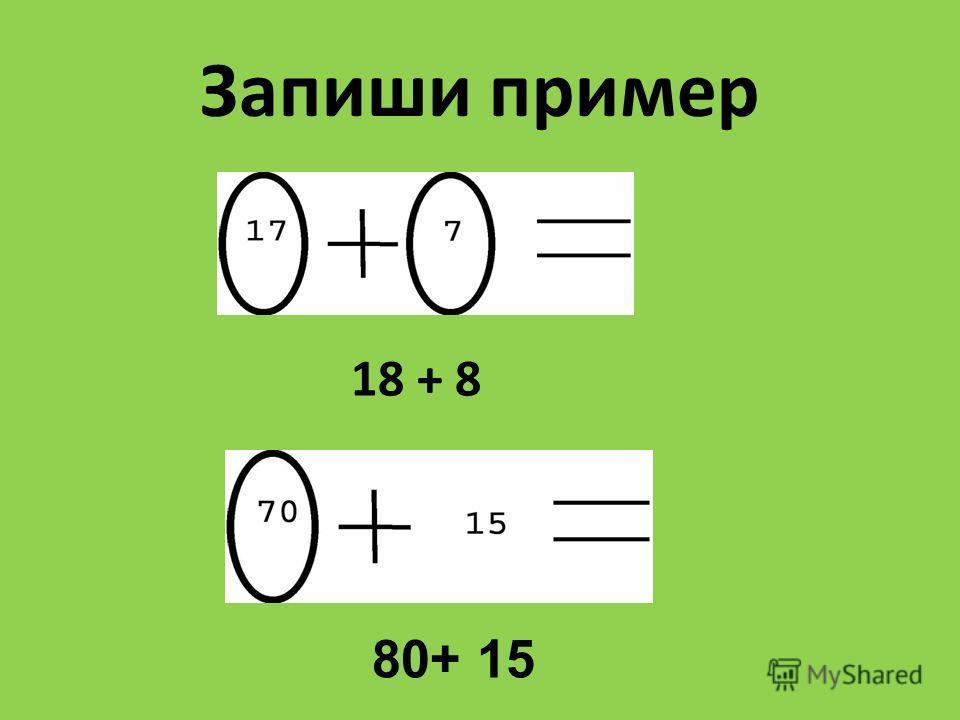 Запиши пример 18 + 8 80+ 15