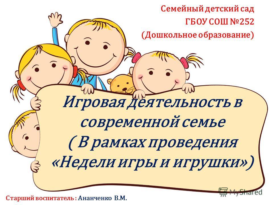 Презентация на тему Игровая деятельность в современной семье В  1 Игровая деятельность