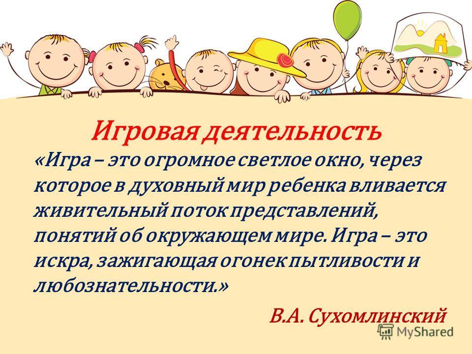 Презентация для Детей игрушки