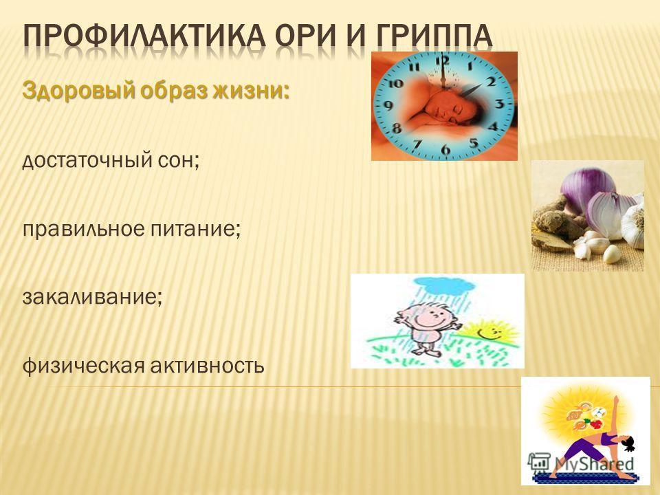Здоровый образ жизни: достаточный сон; правильное питание; закаливание; физическая активность