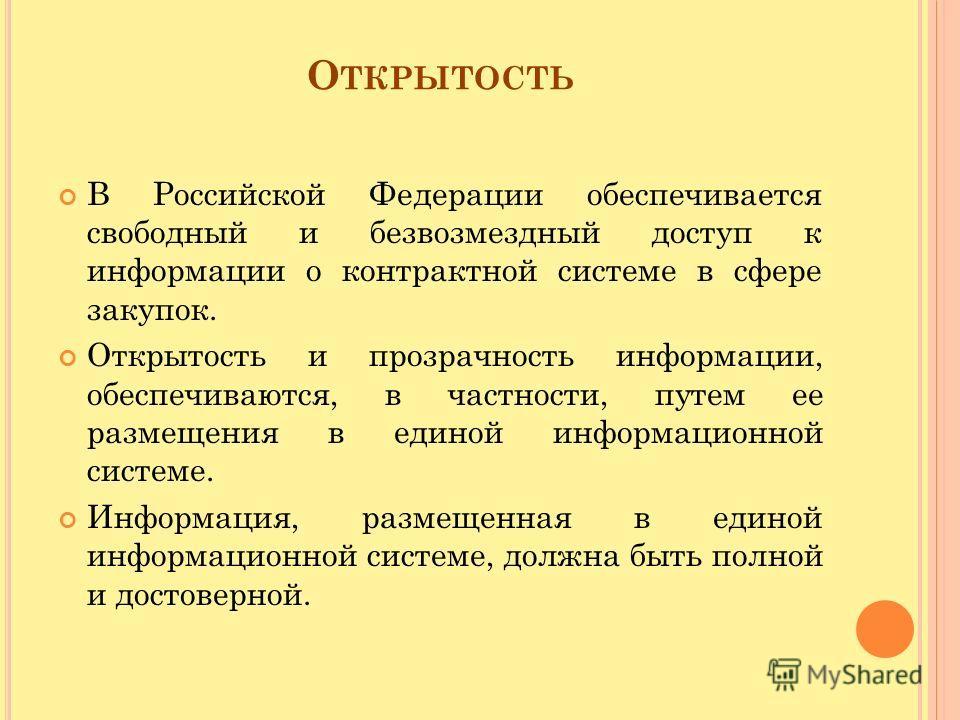 О ТКРЫТОСТЬ В Российской Федерации обеспечивается свободный и безвозмездный доступ к информации о контрактной системе в сфере закупок. Открытость и прозрачность информации, обеспечиваются, в частности, путем ее размещения в единой информационной сист