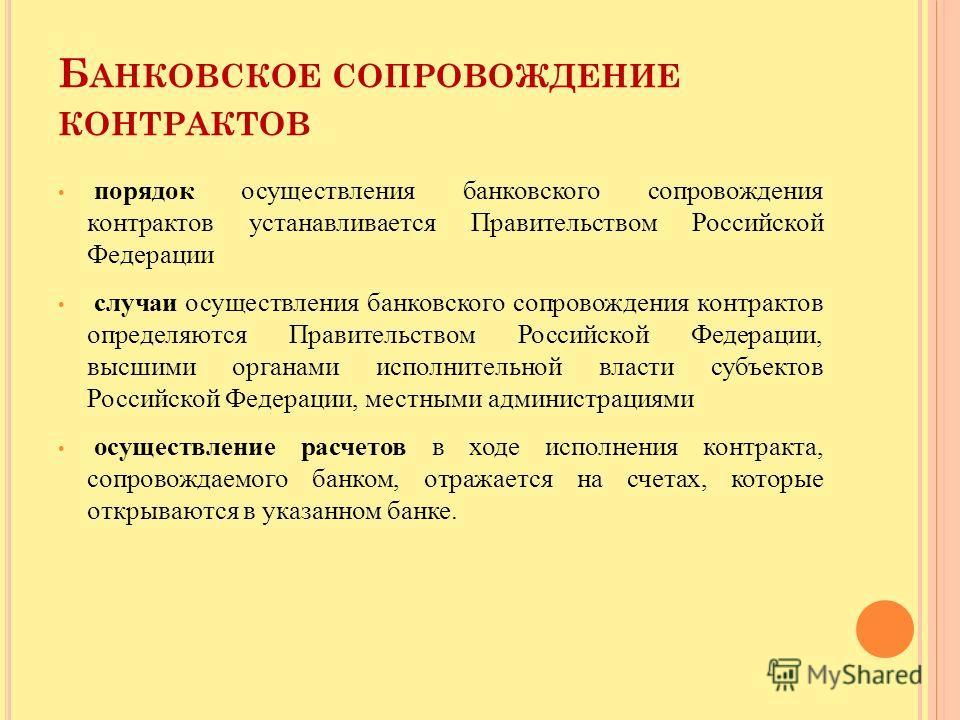 Б АНКОВСКОЕ СОПРОВОЖДЕНИЕ КОНТРАКТОВ порядок осуществления банковского сопровождения контрактов устанавливается Правительством Российской Федерации случаи осуществления банковского сопровождения контрактов определяются Правительством Российской Федер