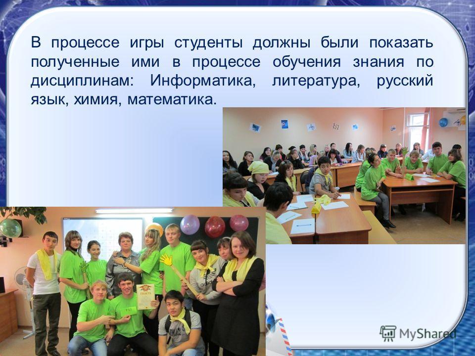 В процессе игры студенты должны были показать полученные ими в процессе обучения знания по дисциплинам: Информатика, литература, русский язык, химия, математика.