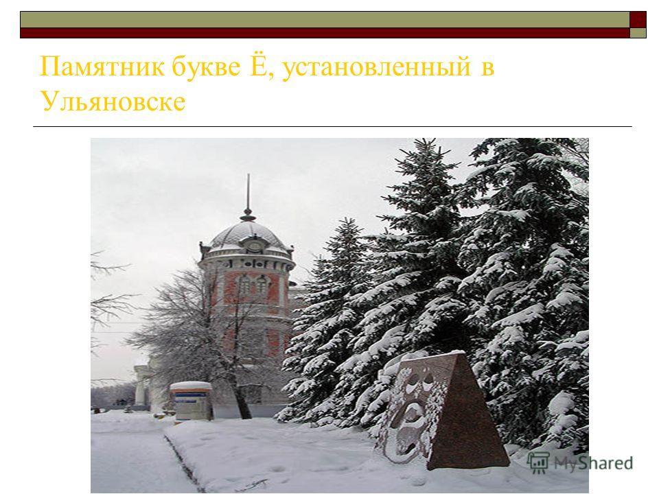 Памятник букве Ё, установленный в Ульяновске