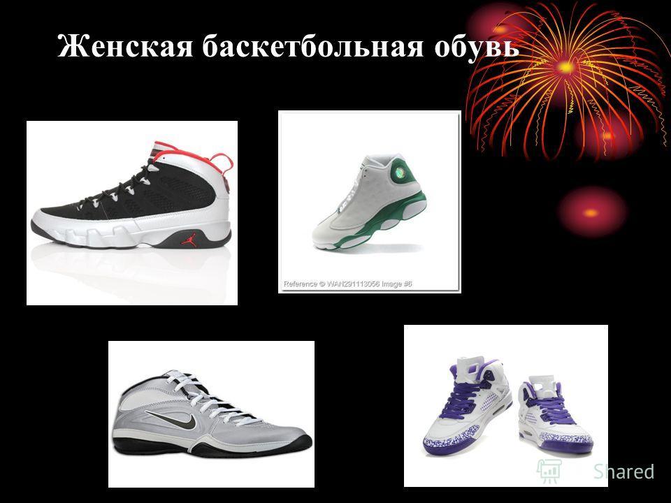 Женская баскетбольная обувь
