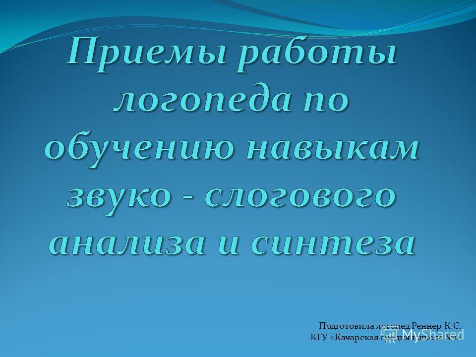 Подготовила логопед Реннер К.С. КГУ «Качарская средняя школа 1»