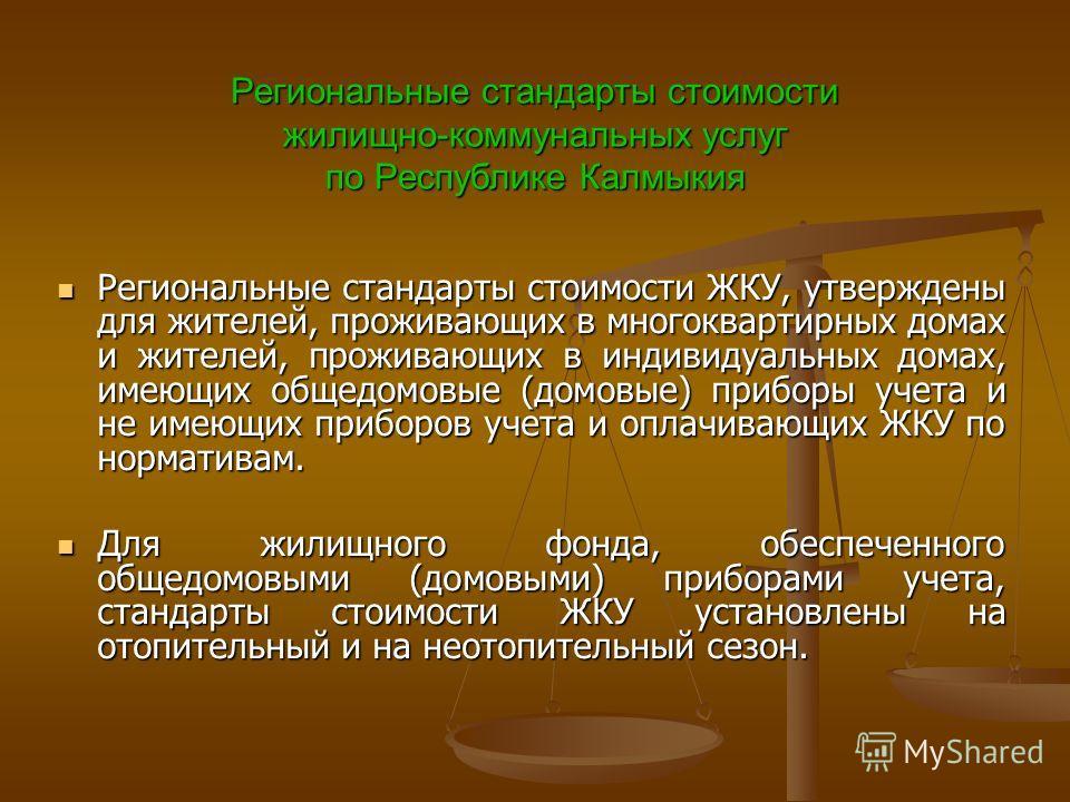 Региональные стандарты стоимости жилищно-коммунальных услуг по Республике Калмыкия Региональные стандарты стоимости ЖКУ, утверждены для жителей, проживающих в многоквартирных домах и жителей, проживающих в индивидуальных домах, имеющих общедомовые (д