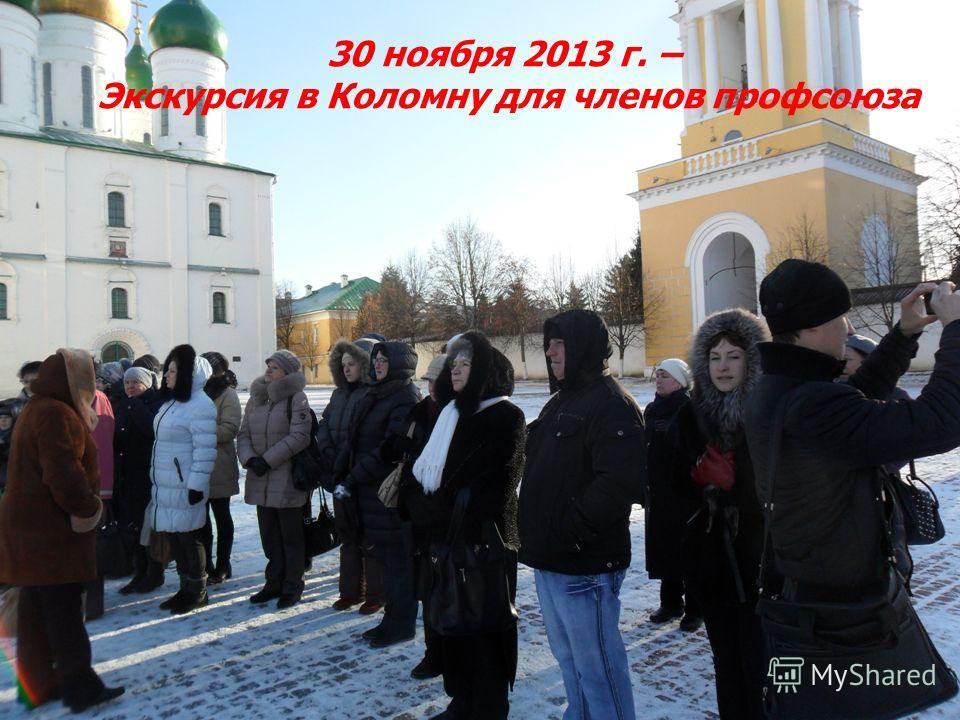 30 ноября 2013 г. – Экскурсия в Коломну для членов профсоюза