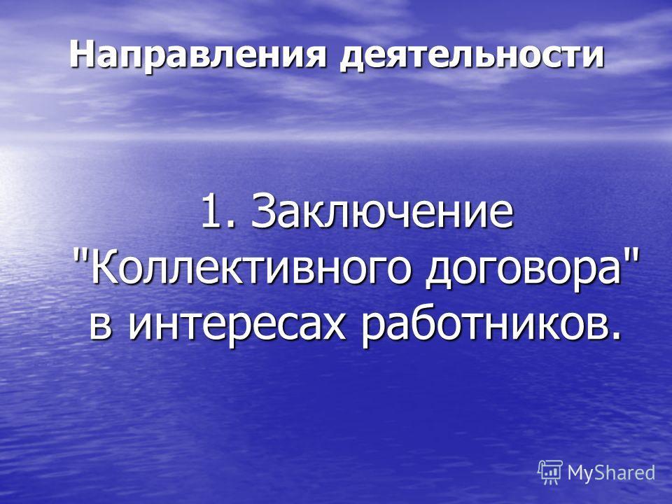 Направления деятельности 1. Заключение Коллективного договора в интересах работников.