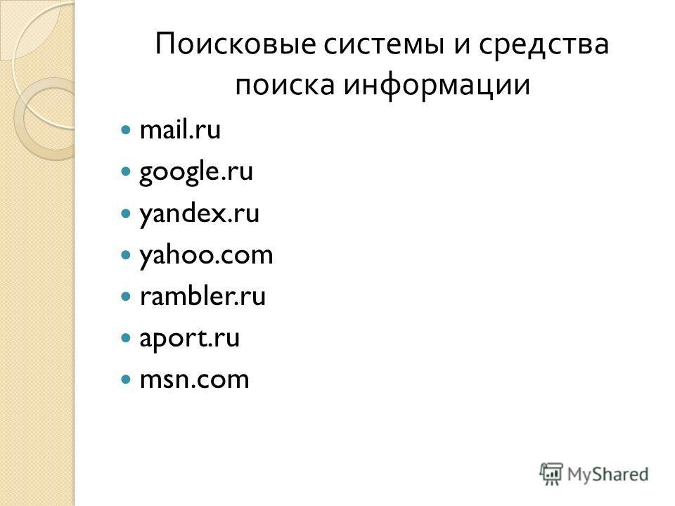 Поисковые системы и средства поиска информации mail.ru google.ru yandex.ru yahoo.com rambler.ru aport.ru msn.com