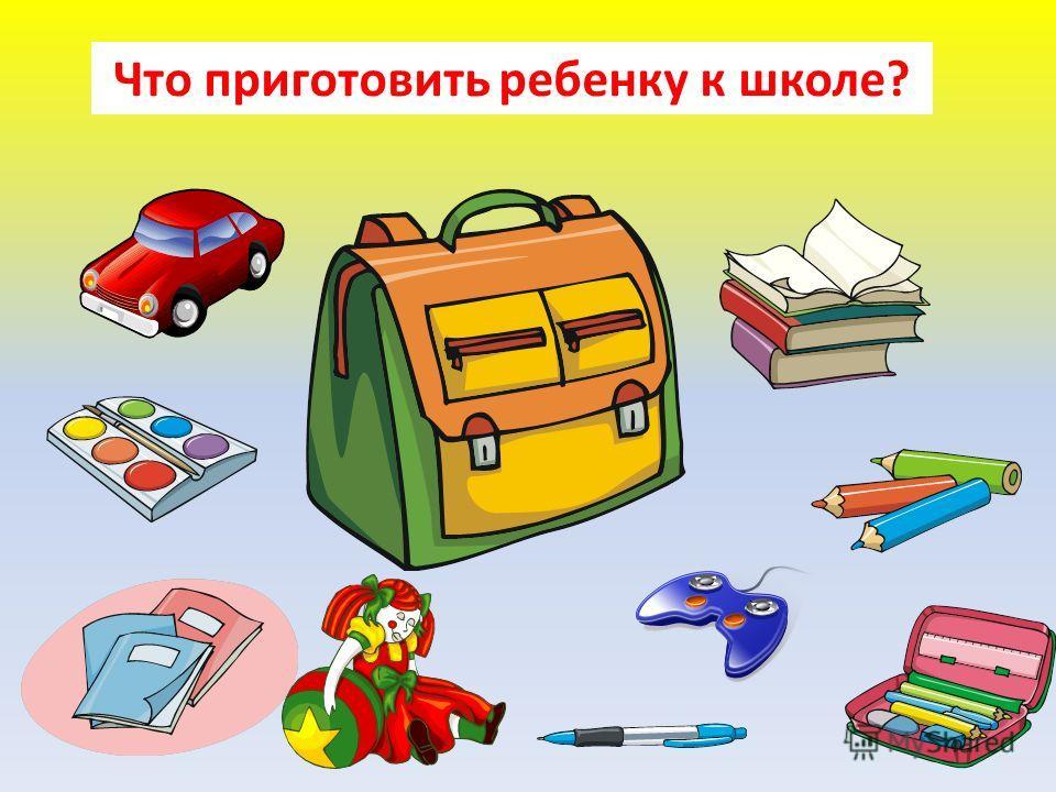 Что приготовить ребенку к школе?