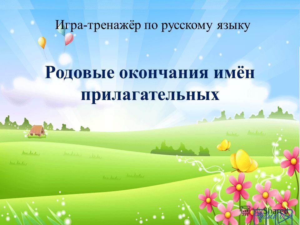 Родовые окончания имён прилагательных Игра-тренажёр по русскому языку