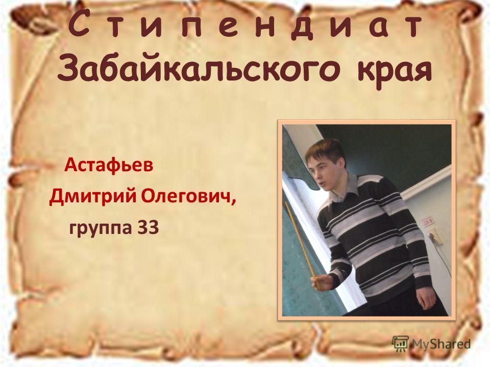 С т и п е н д и а т Забайкальского края Астафьев Дмитрий Олегович, группа 33
