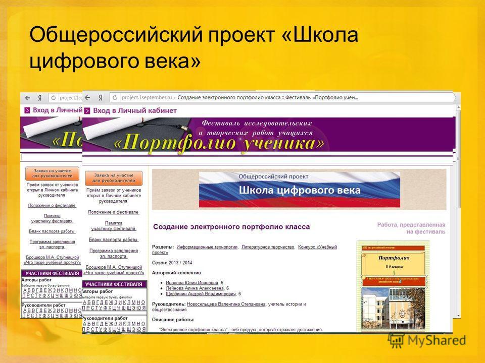 Общероссийский проект «Школа цифрового века»