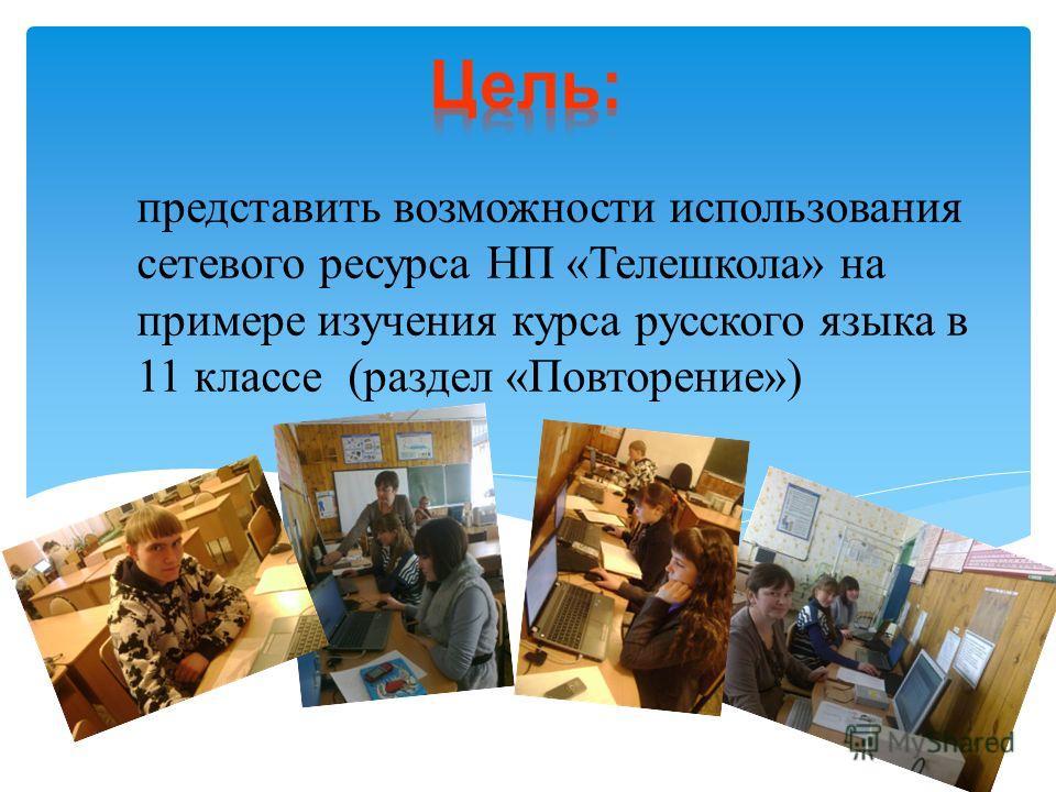 представить возможности использования сетевого ресурса НП «Телешкола» на примере изучения курса русского языка в 11 классе (раздел «Повторение»)