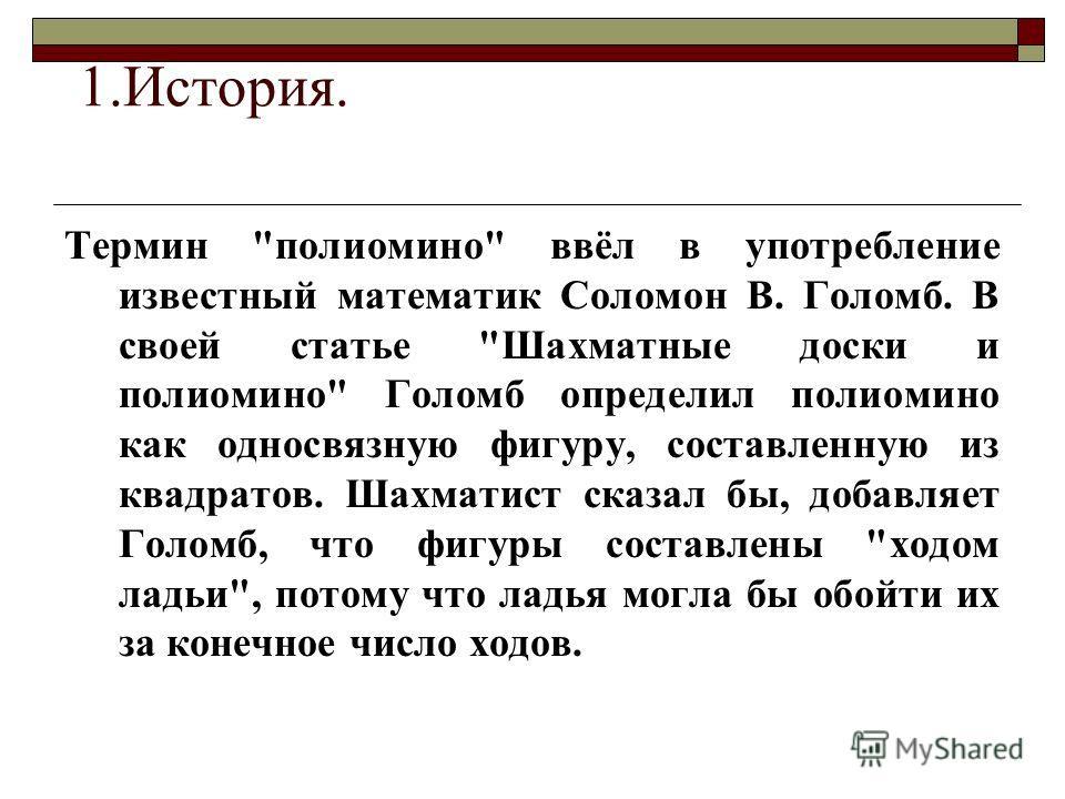 1.История. Термин