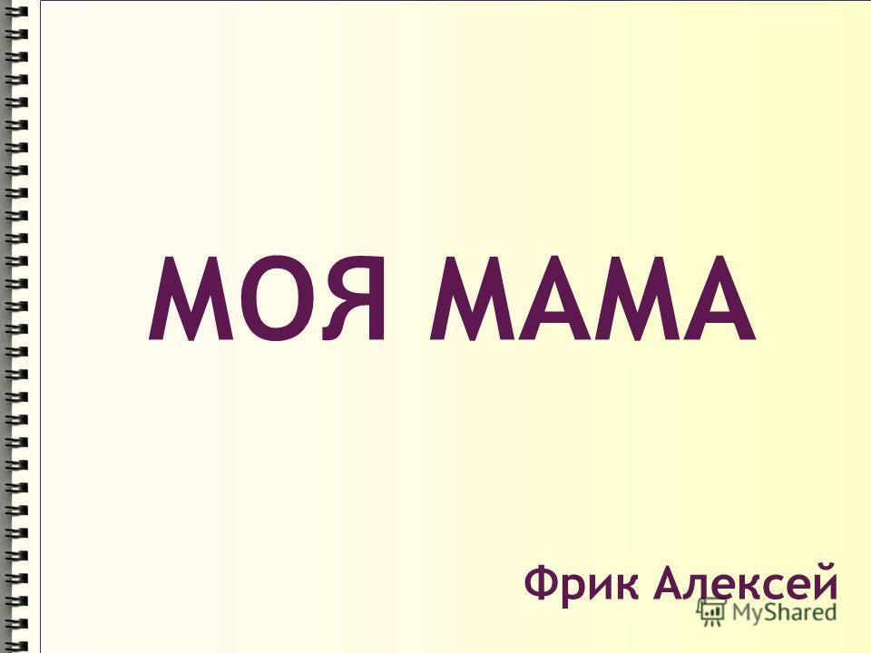 МОЯ МАМА Фрик Алексей