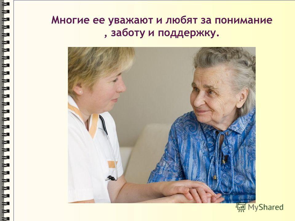 Многие ее уважают и любят за понимание, заботу и поддержку.