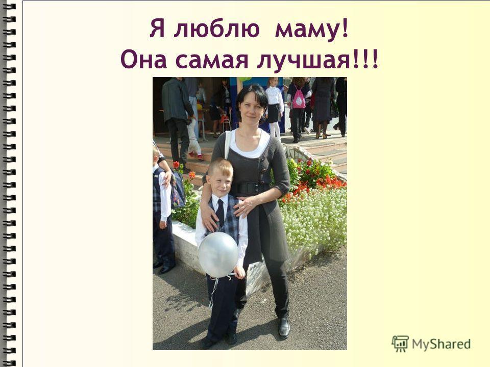 Я люблю маму! Она самая лучшая!!!