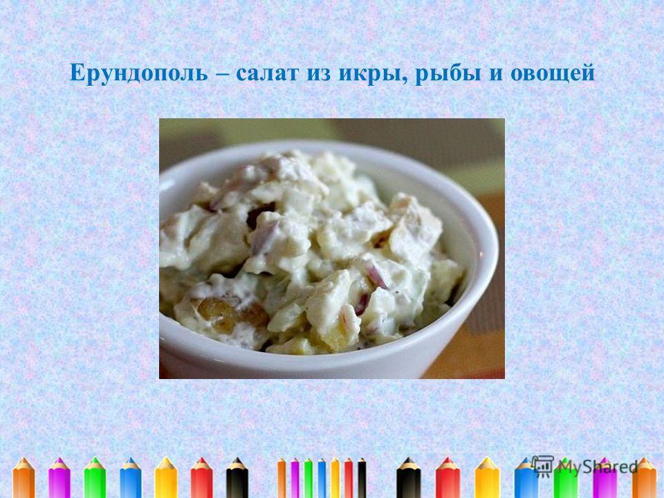 Ерундополь – салат из икры, рыбы и овощей