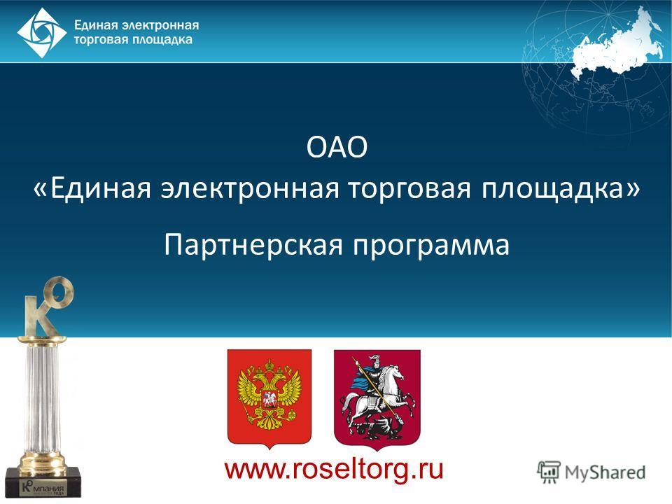 www.roseltorg.ru ОАО «Единая электронная торговая площадка» Партнерская программа