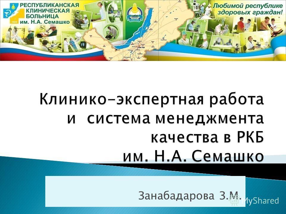 Занабадарова З.М.