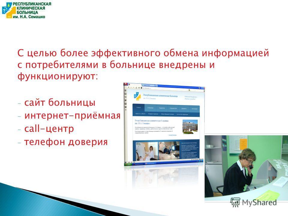 С целью более эффективного обмена информацией с потребителями в больнице внедрены и функционируют: - сайт больницы - интернет-приёмная - call-центр - телефон доверия