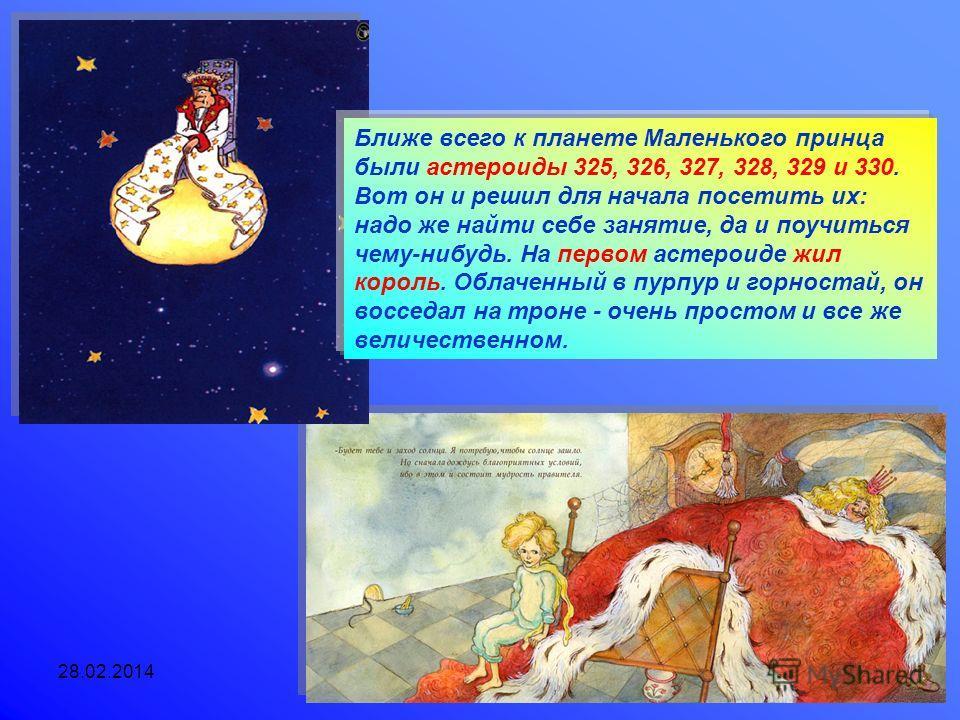 28.02.2014Агафонова Е.Е. Ближе всего к планете Маленького принца были астероиды 325, 326, 327, 328, 329 и 330. Вот он и решил для начала посетить их: надо же найти себе занятие, да и поучиться чему-нибудь. На первом астероиде жил король. Облаченный в