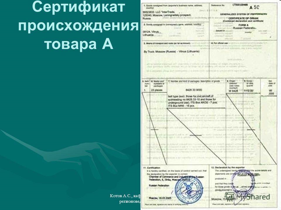 Котов А.С., кафедра истории и регионоведения ТПУ Сертификат происхождения товара А