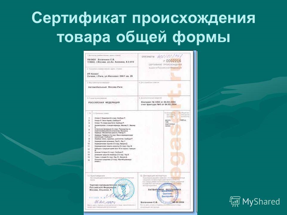 Котов А.С., кафедра истории и регионоведения ТПУ Сертификат происхождения товара общей формы