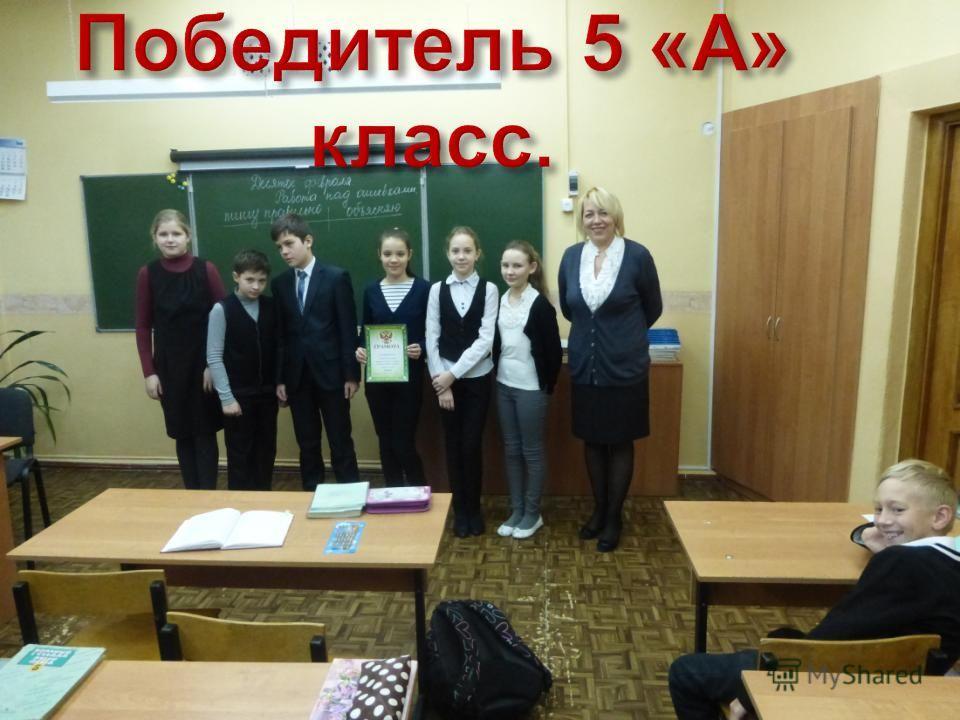 Победитель 5 « А » класс.