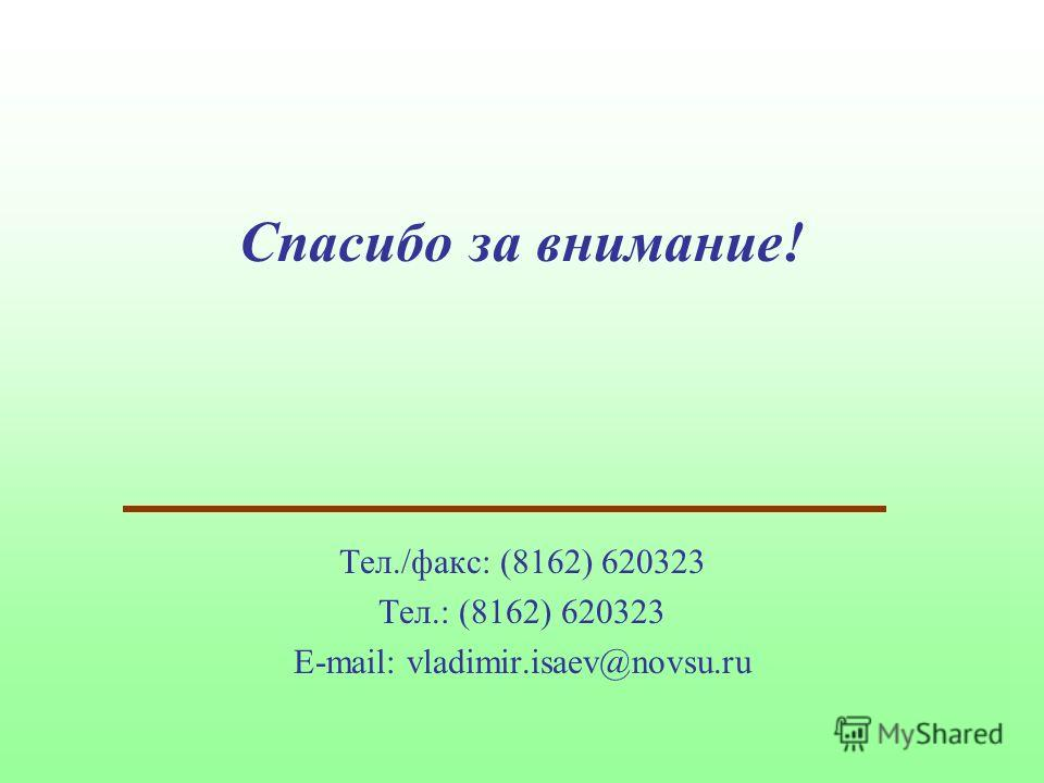 Спасибо за внимание! Тел./факс: (8162) 620323 Тел.: (8162) 620323 E-mail: vladimir.isaev@novsu.ru