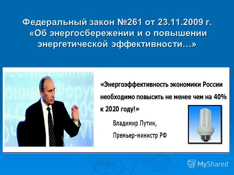 Федеральный закон 261 от 23.11.2009 г. «Об энергосбережении и о повышении энергетической эффективности…»