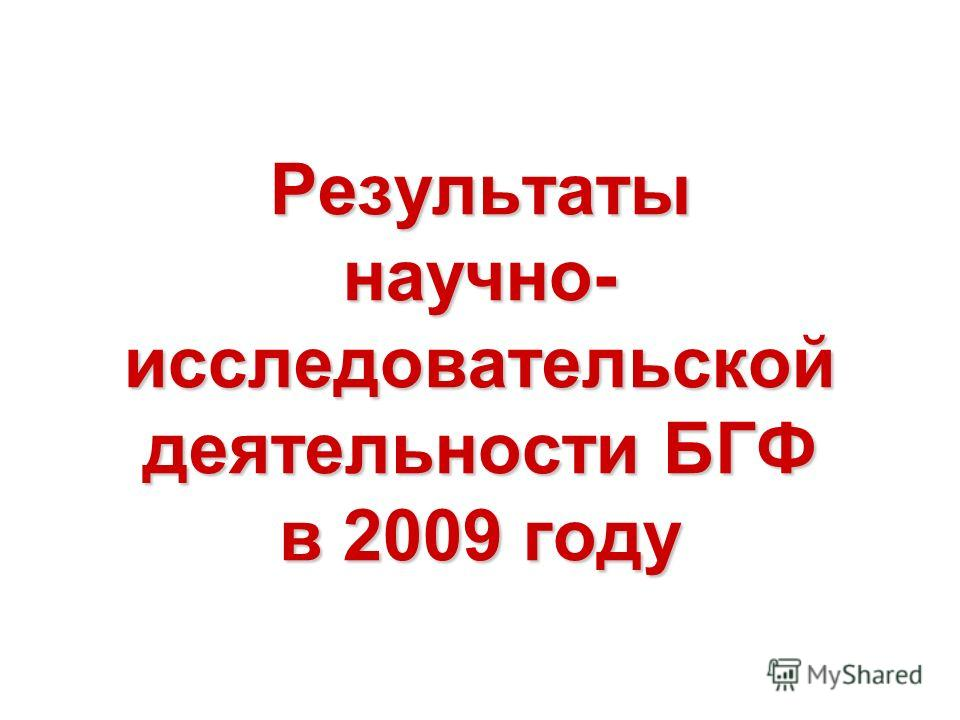 Результаты научно- исследовательской деятельности БГФ в 2009 году
