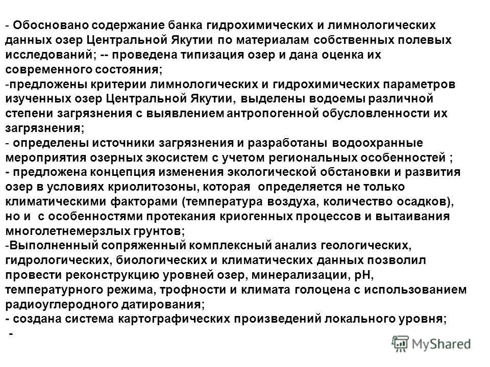 - Обосновано содержание банка гидрохимических и лимнологических данных озер Центральной Якутии по материалам собственных полевых исследований; -- проведена типизация озер и дана оценка их современного состояния; -предложены критерии лимнологических и