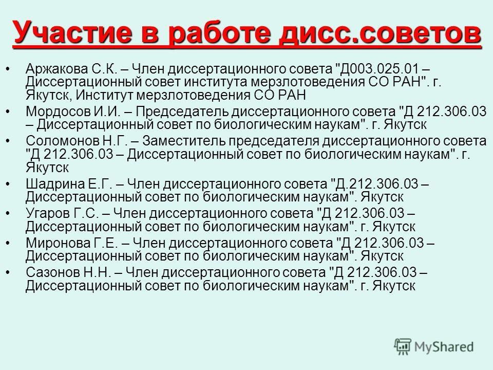 Участие в работе дисс.советов Аржакова С.К. – Член диссертационного совета