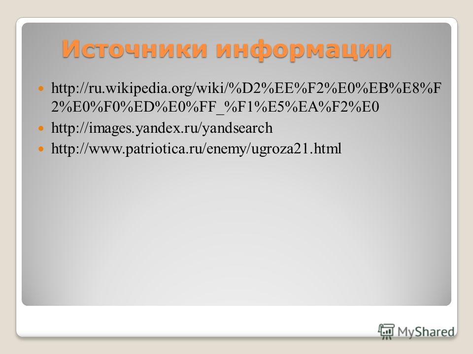 Источники информации Источники информации http://ru.wikipedia.org/wiki/%D2%EE%F2%E0%EB%E8%F 2%E0%F0%ED%E0%FF_%F1%E5%EA%F2%E0 http://images.yandex.ru/yandsearch http://www.patriotica.ru/enemy/ugroza21.html