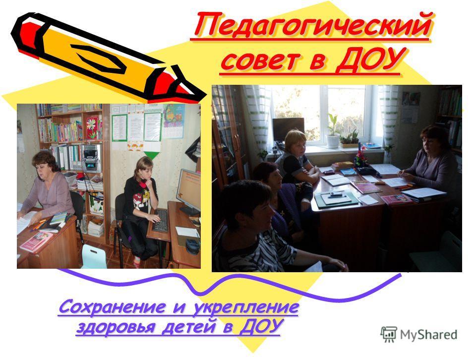 Педагогический совет в ДОУ Педагогический совет в ДОУ Сохранение и укрепление здоровья детей в ДОУ