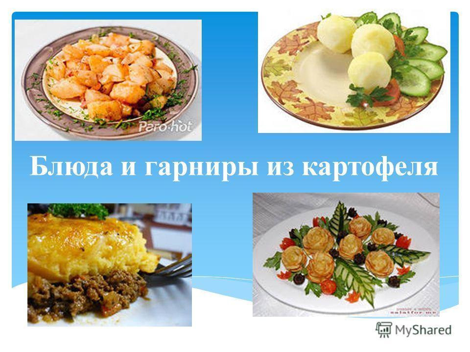 Блюда и гарниры из картофеля