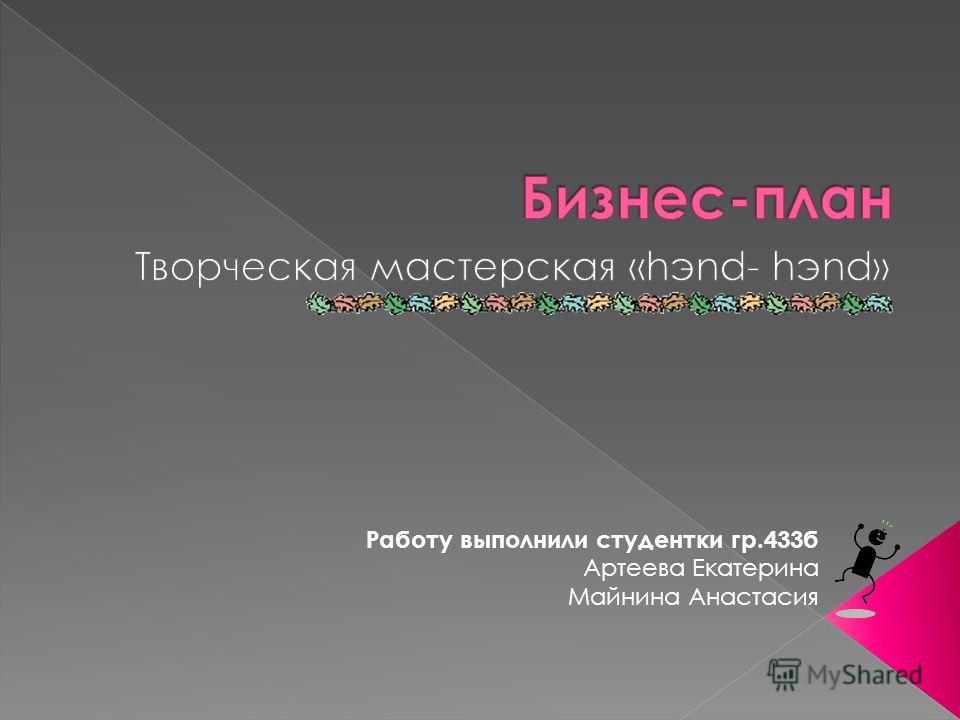 Работу выполнили студентки гр.433б Артеева Екатерина Майнина Анастасия