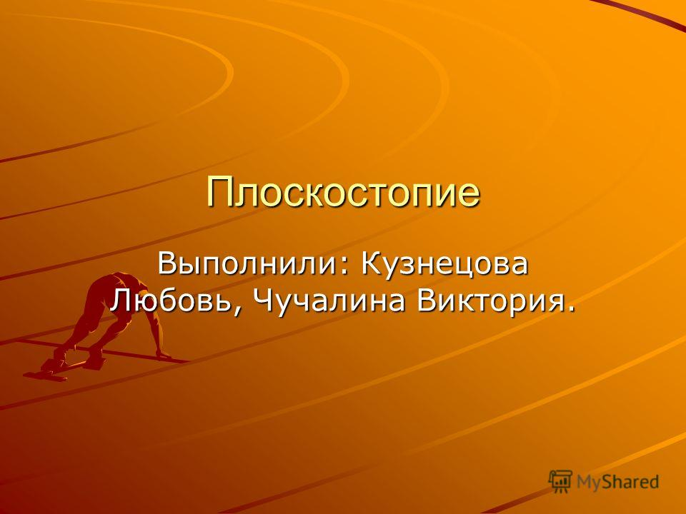 Плоскостопие Выполнили: Кузнецова Любовь, Чучалина Виктория.