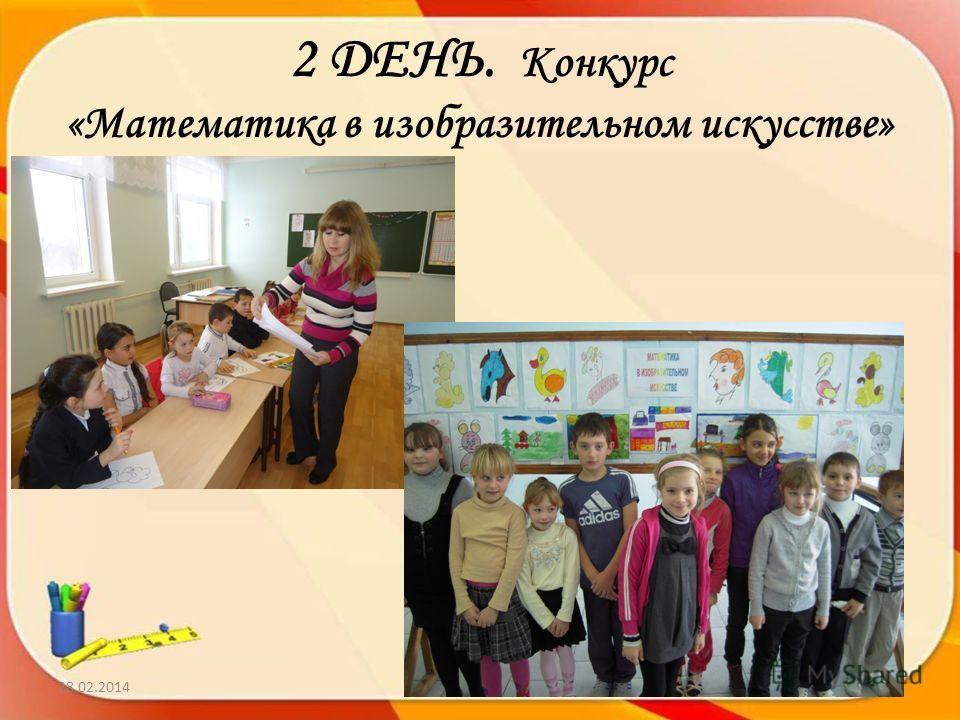 2 ДЕНЬ. Конкурс «Математика в изобразительном искусстве» 28.02.2014http://aida.ucoz.ru4