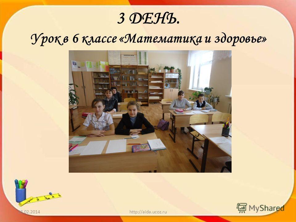 3 ДЕНЬ. Урок в 6 классе «Математика и здоровье» 28.02.2014http://aida.ucoz.ru5