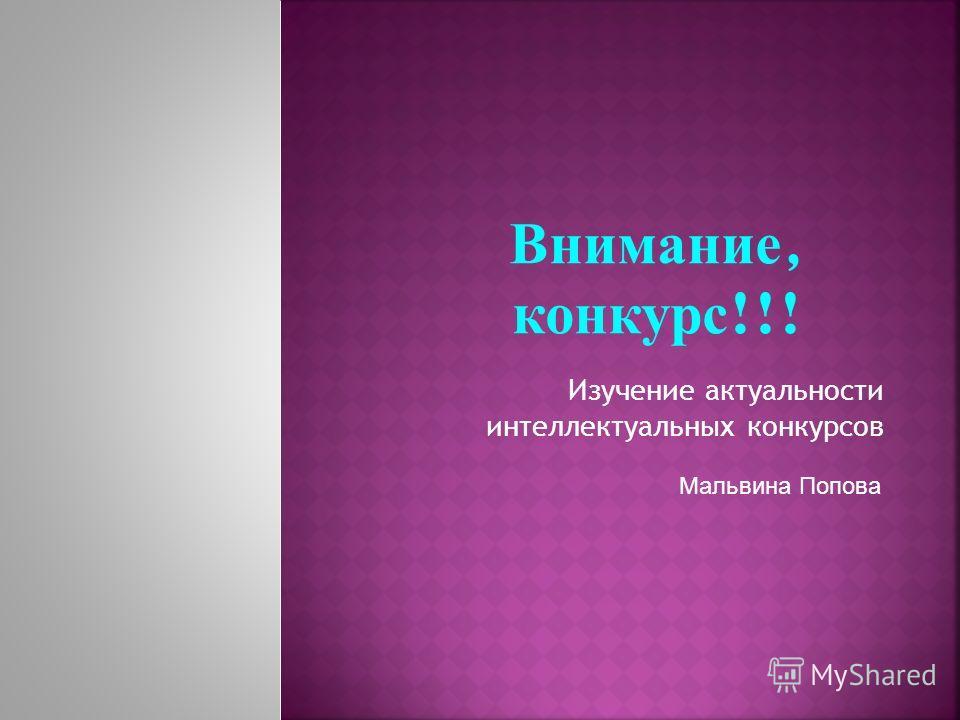 Изучение актуальности интеллектуальных конкурсов Мальвина Попова Внимание, конкурс !!!