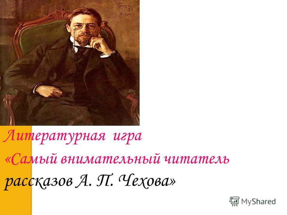 Литературная игра «Самый внимательный читатель рассказов А. П. Чехова»
